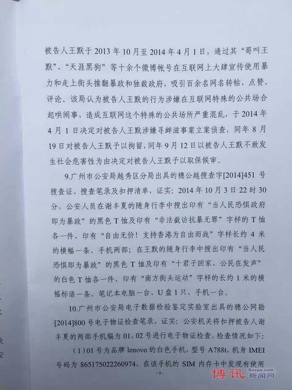 谢文飞-王默案判决书9
