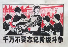 """邵文峰:毛泽东的主观主义阶级斗争——""""文革""""爆发50周年评社会主义历史阶段基本路线"""