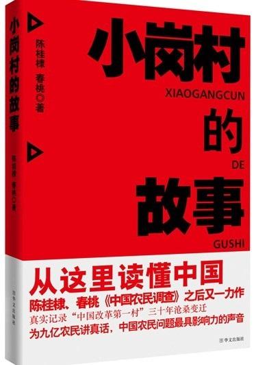 陈桂棣、春桃:小岗村的故事