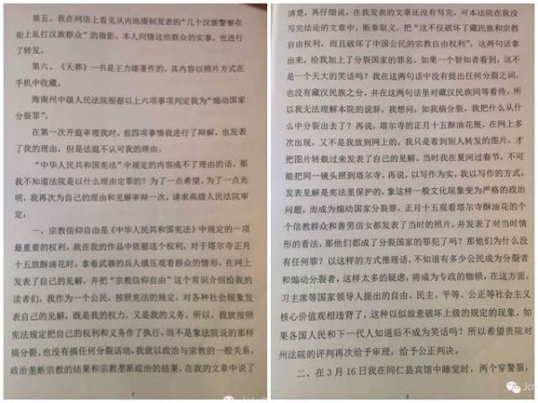 雪合江-上诉书2
