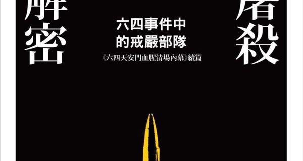 《六四事件中的戒严部队》修订版