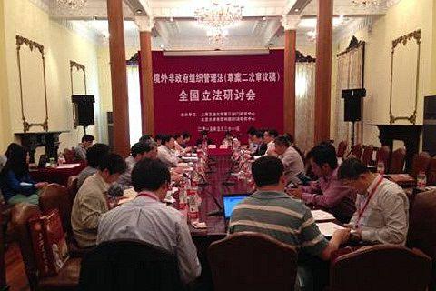 《境外非政府组织管理法》研讨会
