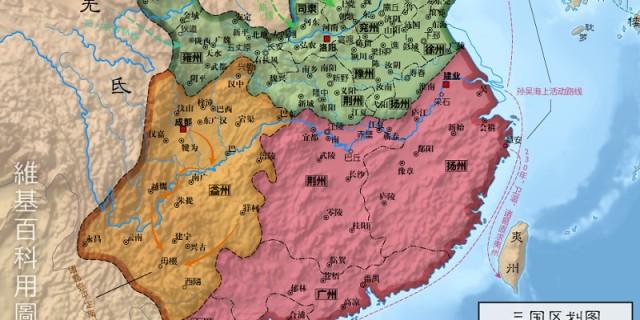 三国行政区划(简)
