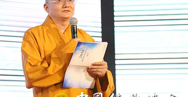 中国佛教协会副秘书长宏度