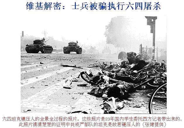六四屠杀历史照片