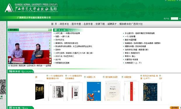 出版界屡受压,何林夏疑出敏感书被捕