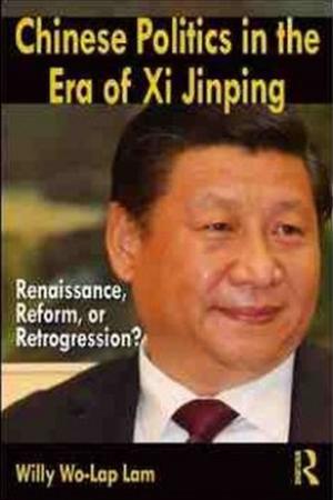 刘云:林和立著《习近平年代的中国政治:文艺复兴、改革或倒退?》