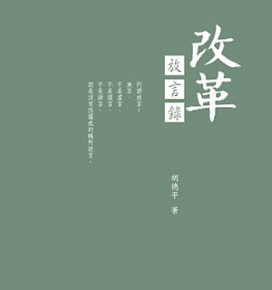 刘云:胡德平著《改革——放言录》