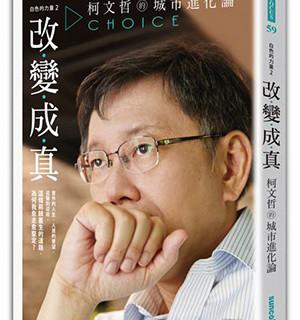 刘云:谈柯文哲的《改变成真》