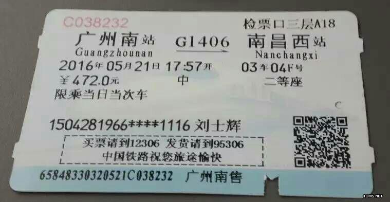 刘士辉:我再次被广州国保驱离广东