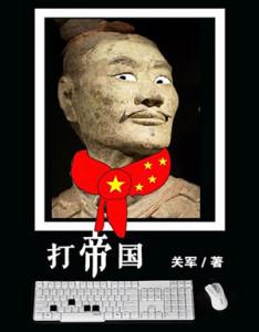 高瑜 中国独立记者_卡帕:评关军著《打帝国:南周人的困与斗》 – 独立中文笔会
