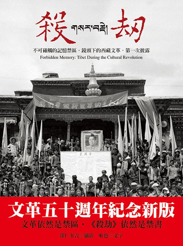 唯色:有关我的书《杀劫》文革五十周年纪念新版