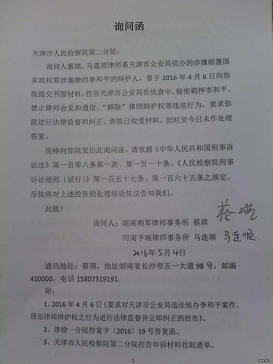 弟弟寄给胡石根的钱被拒收,李和平的代理律师发询问函2