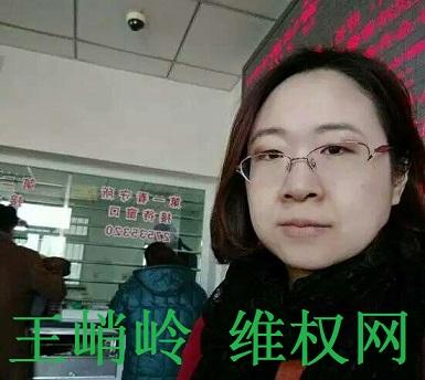 李和平律师太太王峭岭