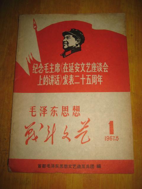 毛泽东思想战斗文艺