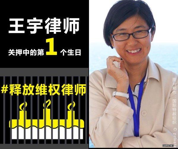 王宇律师45岁生日:北京、天津、苏州、无锡等地公民庆祝1