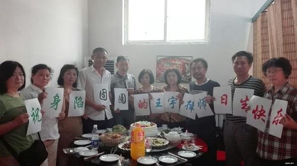 王宇律师45岁生日:北京、天津、苏州、无锡等地公民庆祝10