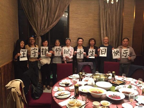 王宇律师45岁生日:北京、天津、苏州、无锡等地公民庆祝17