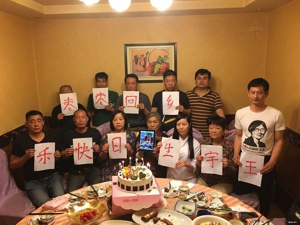 王宇律师45岁生日:北京、天津、苏州、无锡等地公民庆祝18