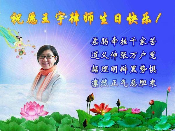 王宇律师45岁生日:北京、天津、苏州、无锡等地公民庆祝2