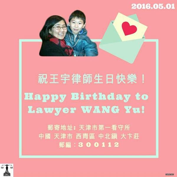 王宇律师45岁生日:北京、天津、苏州、无锡等地公民庆祝3