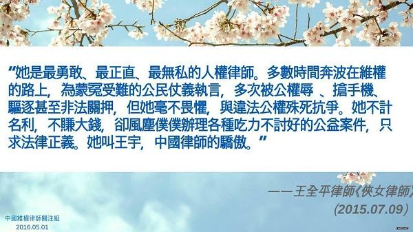 王宇律师45岁生日:北京、天津、苏州、无锡等地公民庆祝4