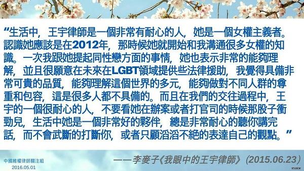 王宇律师45岁生日:北京、天津、苏州、无锡等地公民庆祝5