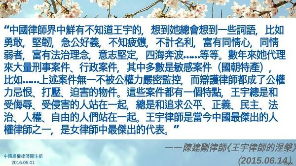 王宇律师45岁生日:北京、天津、苏州、无锡等地公民庆祝6