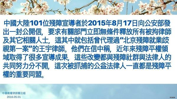 王宇律师45岁生日:北京、天津、苏州、无锡等地公民庆祝7