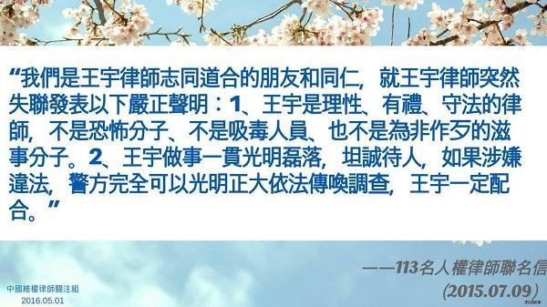 王宇律师45岁生日:北京、天津、苏州、无锡等地公民庆祝8