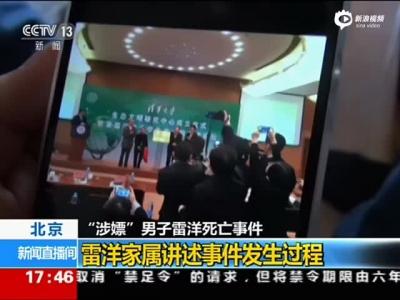 睿文:中国人在雷洋案中吹响了保卫生命安全的集结号