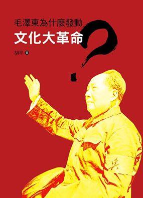 胡平-毛泽东-文革