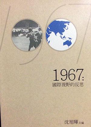 舒心:沈旭晖主编《1967:国际视野的反思》