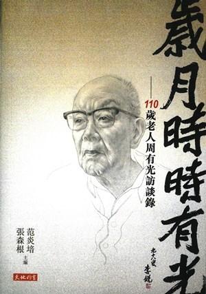 舒心:范炎培、张森根主编《岁月时时有光——110岁老人周有光访谈录》