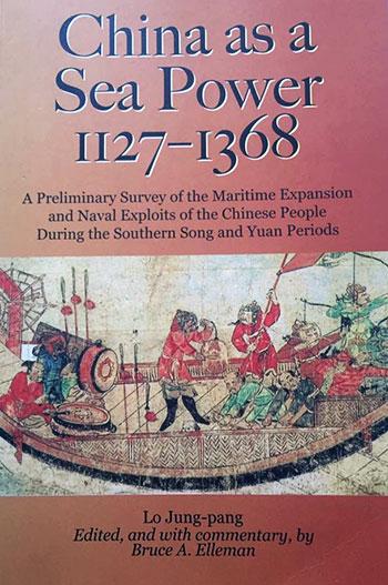 锺乐伟:罗荣邦——《中国海权 1127-1368》(China as a Sea Power, 1127– 1368)