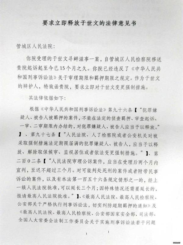 高承才律师:要求立即释放于世文的法律意见书1