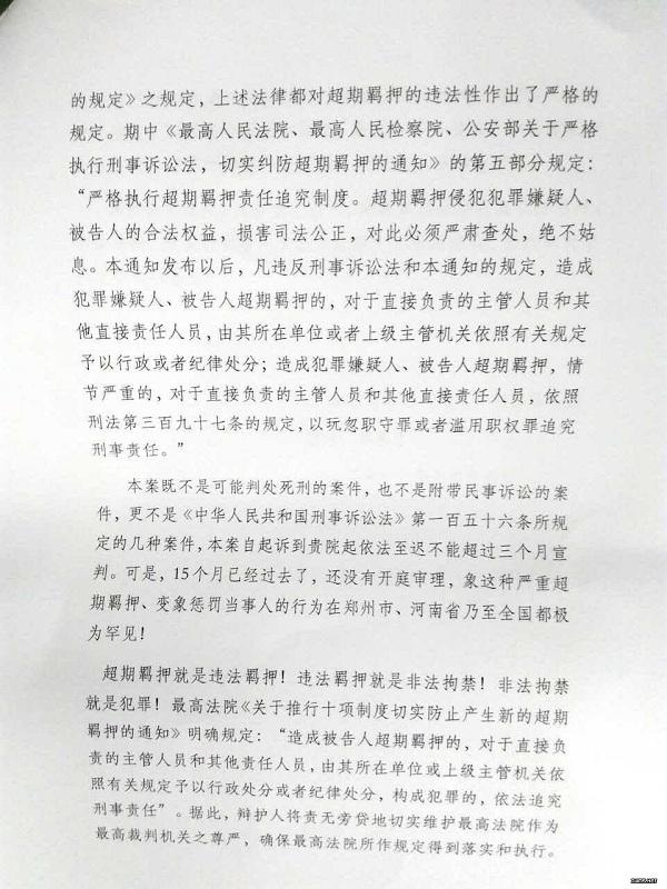 高承才律师:要求立即释放于世文的法律意见书2