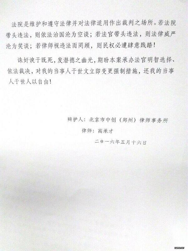 高承才律师:要求立即释放于世文的法律意见书3