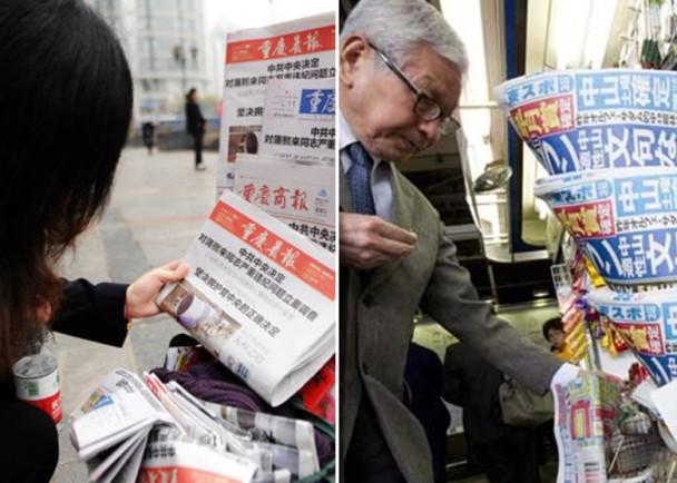 麻生晴一郎:中国和日本的新闻自由度