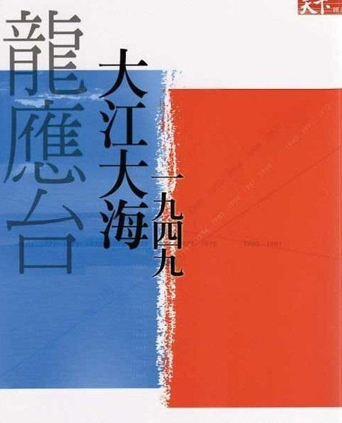 龙应台:大江大海一九四九