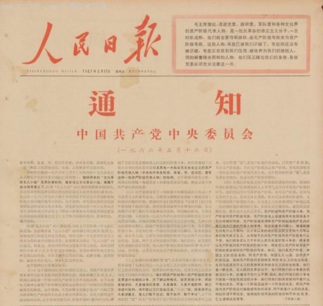 """陈明:""""五一六通知""""——日本与中国的视角"""