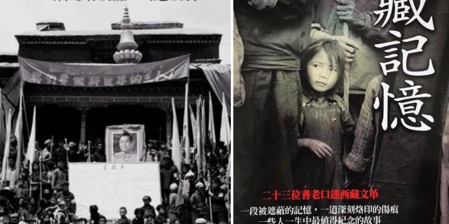 《杀劫》之后的记录呈现后西藏文革