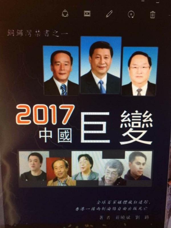 刘路称《2017中国巨变》