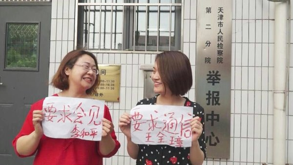 李和平律师妻子王峭岭(左)、王全璋律师妻子李文足(右)