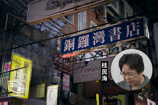 桂民海已数月无音讯