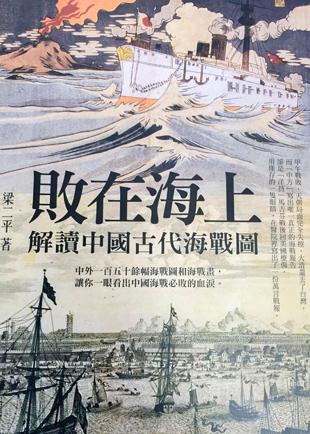 梁二平:败在海上:解读中国古代海战图