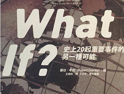 罗伯.考利:What If史上20起重要事件的另一种可能