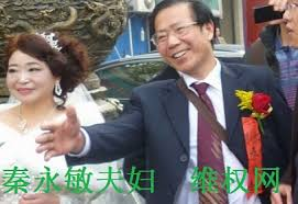 赵素利、秦永敏