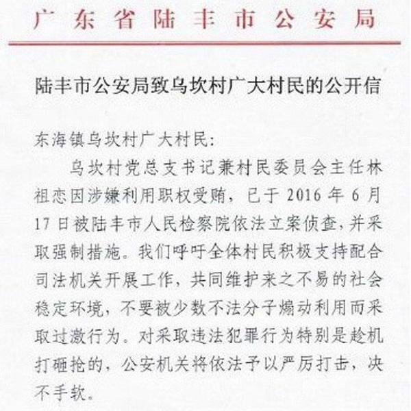 陆丰市公安局在官方微博发表公开信