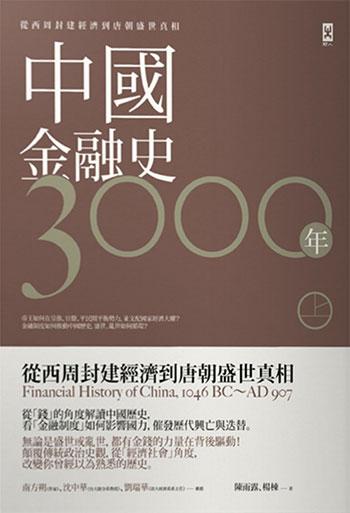 陈雨露:《中国金融史3000年》